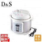 D&S 電気 圧力鍋 4.0L | レシピ 圧力なべ 正規品 ガラス蓋 使いやすい 簡単 ( STL-EC01 ) 肉じゃが 煮込み 再入荷 電機