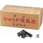 白炭 日向(宮崎)備長炭 丸割混合 2級並 12kg