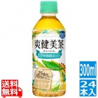 爽健美茶 PET 300ml (24本入)