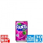 ファンタグレープ缶 160ml (30本入)