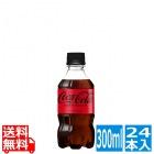 コカ・コーラゼロシュガー 300mlPET (24本入)