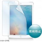Apple 9.7インチiPad Pro用液晶保護反射防止フィルム
