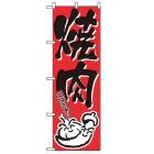 のぼり 焼肉 634