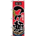 のぼり つけ麺 2844
