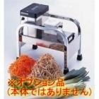 【オプション品】電動1000切りロボ用 スライス盤 3.5mm 業務用