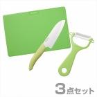 キッチン3点セット(セラミックナイフ/セラミックピーラー/キッチンボード) グリーン