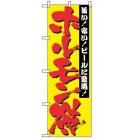のぼり ホルモン焼 2895