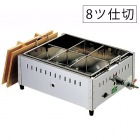 EBM 18-8 関東煮 おでん鍋 2尺(60cm)LP | プロパンガス ( LP )
