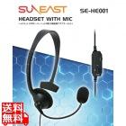 マイク付きヘッドセット 片耳オーバーヘッド SE-HE001 3.2mmミニプラグ接続