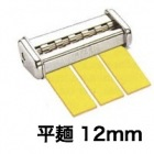 【オプション品】RME・RMN・ R-220 用 専用カッター 12mm 幅 平麺 ( ラサネッテ )