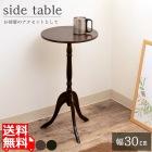 クラシック サイドテーブル 木製天板 ダークブラウン