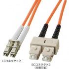 光ファイバケーブル 1m LC/SC 50ミクロン マルチモード