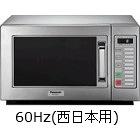 業務用 電子レンジ NE-920GP 60Hz(西日本用)