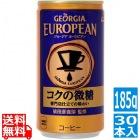 ジョージアヨーロピアンコクの微糖 185g缶 (30本入)