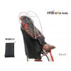 うしろ子乗せ用ソフト風防レインカバー RCR-003 ブラック 専用袋付