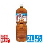 茶流彩彩 麦茶 PET 2L (6本入)