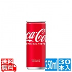 コカ・コーラ 250ml缶 (30本入)