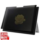 覗き見防止フィルター 粘着タイプ Surface Pro専用