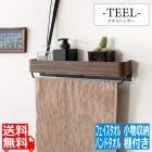 ふきんハンガー ブラウン 38x7x8cm TEER(ティール)