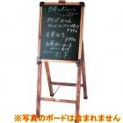シンビ 木製イーゼル OS-20W-1 白木