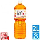 からだ巡茶 ペコらくボトル2L PET (6本入)