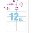スーパーエコノミー プリンタ用ラベルA4 12面 四辺余白付角丸 83.8×42.3mm 500シート/箱
