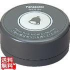 小電力型 ワイヤレスサービスコール 卓上発信器 ECE3313 ダークグレー