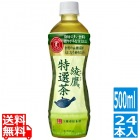 綾鷹 特選茶 PET 500ml (24本入)