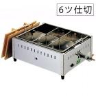 EBM 18-8 関東煮 おでん鍋 尺5(45cm) 6ツ仕切 13A | 都市ガス ( 13A )