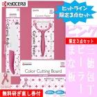 キッチン3点セット(セラミックナイフ FKR-140PK ・ピーラーCP-99PK・まな板PCC-99PK)