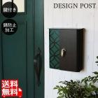 デザイン小物 グリーン 幅27.5×奥行11.5×高さ35cm 壁掛けポスト 縁-えん