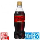 コカ・コーラゼロカフェイン 500mlPET (24本入)