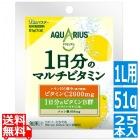 アクエリアス1日分のマルチビタミン 51gパウダー(1L用) (25本入)