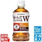 からだすこやか茶W 350ml PET (24本入)