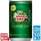 カナダドライジンジャーエール 160ml缶 (30本入)