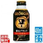 ジョージア香るブラック ボトル缶 400ml (24本入)