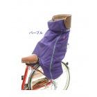 BKR-001 うしろ子供のせ用ブランケット (パープル)
