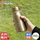 メッセージ ステンレスボトル 350ml ゴールド