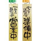 木製サイン 特大サイズ No.3948営業中/準備中