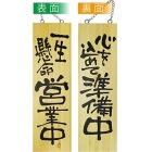 木製サイン 大サイズ No.2568営業中/準備中