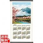 2021年 ゴブラン織 カレンダー 富士山 2500-9