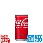 コカ・コーラ 160ml缶 (30本入)