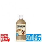 ジョージア ジャパンクラフトマン カフェラテ PET 500ml (24本入)