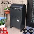 【ネビル】宅配ボックス 付き ポスト ブラック|完成品 簡単設置