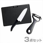 キッチン3点セット(セラミックナイフ/セラミックピーラー/キッチンボード) ブラック
