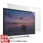 液晶テレビ保護フィルター(40インチ)