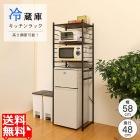 冷蔵庫 ラック 微妙な高さ 調節 ができる アジャスター付き ブラウン RZR-HR3(BR)  | 新生活 一人暮らし レンジ トースター 幅60 2ドア