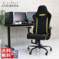 ゲーミングチェア【COLMENA】(BK/YE)