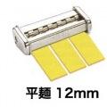 【オプション品】インペリアパスタマシーン SP-150用交換部品 カッター 12mm 平麺 ( ラサネッテ ) 用