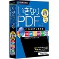 いきなりPDF Ver.7 COMPLETE